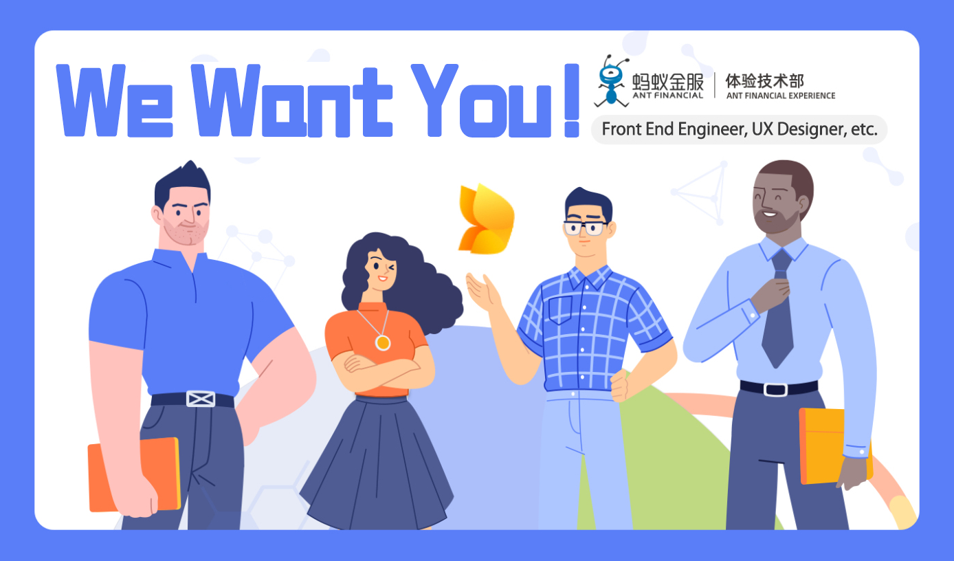 Ant Experience Technology Department Wants You!