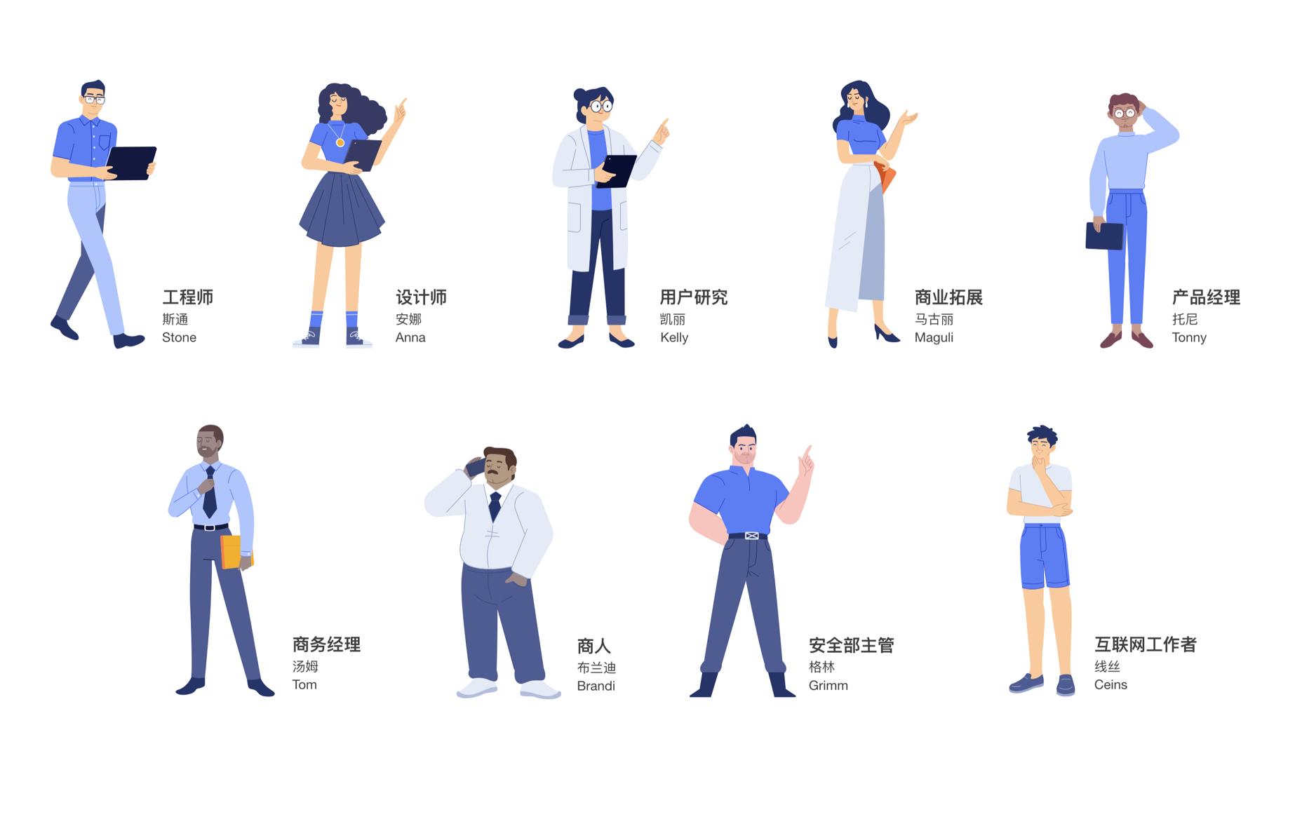 9 种常见职业角色设计