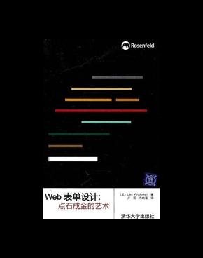 Web 表单设计