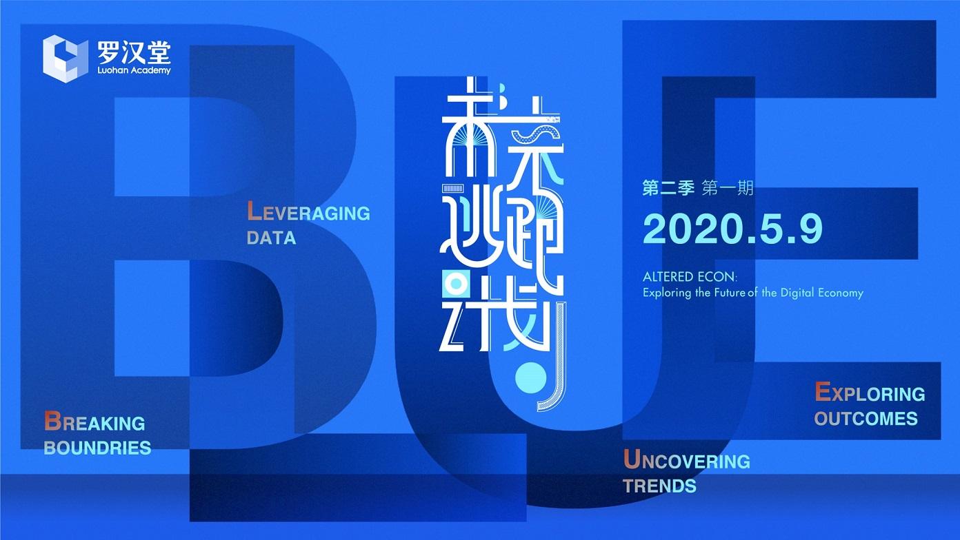 """数字经济、金融和全球化——罗汉堂""""未来逃跑计划""""第二季第一期"""