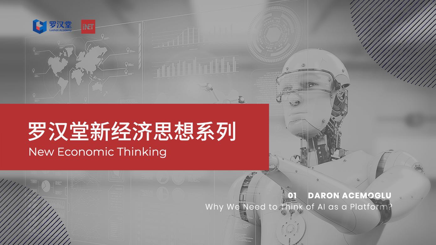 为什么我们需要把人工智能看作平台