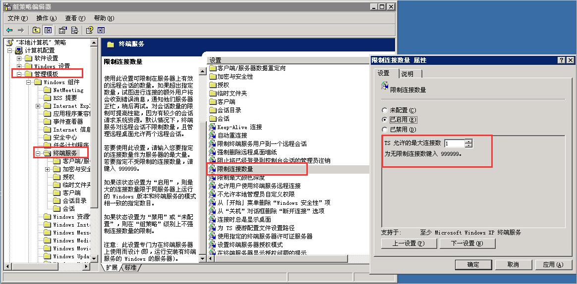 2003_组策略编辑器