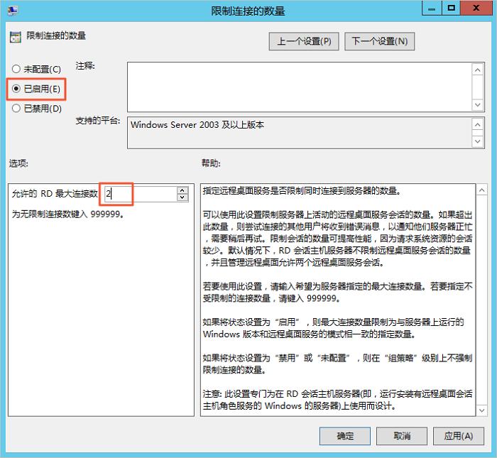 Windows 2012_限制连接的数量
