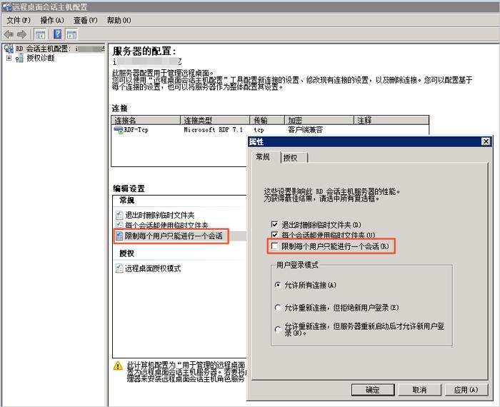 Windows 2008_取消限制每个用户只能进行一个会话
