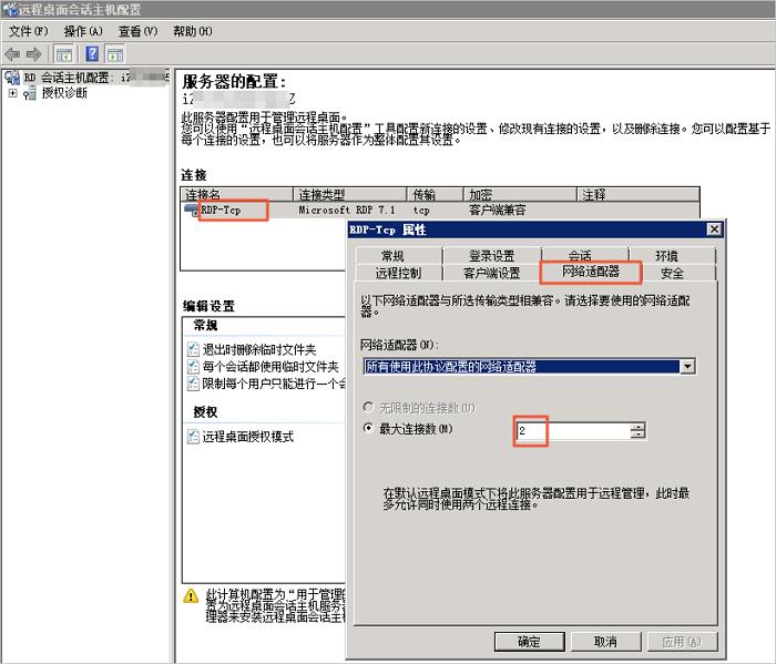Windows 2008_修改RDP-Tcp属性
