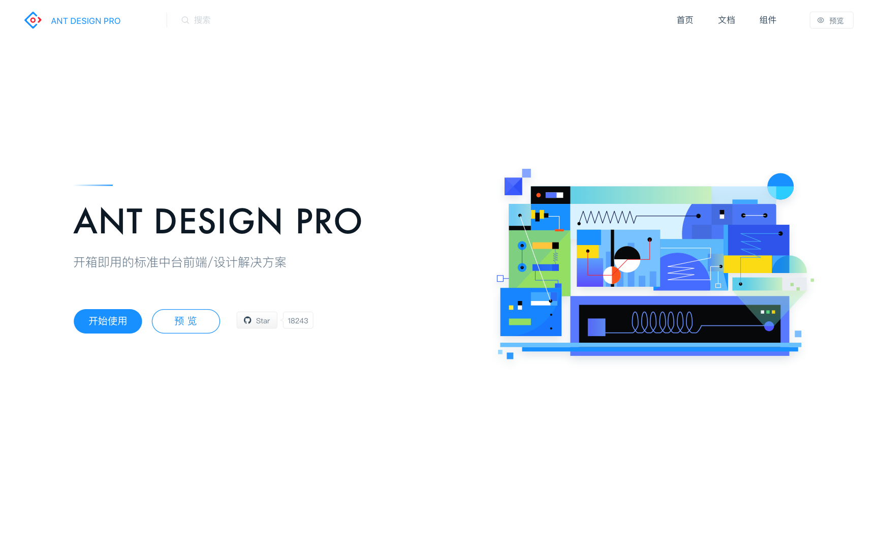 Ant Design Pro
