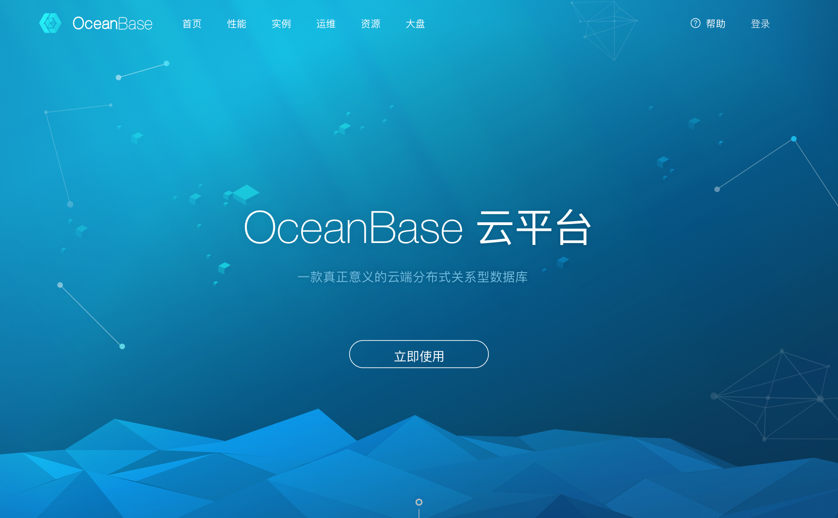 OceanBase Cloud Platform