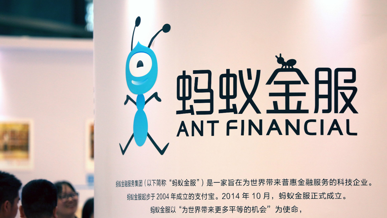 Ant Financial partners with China Everbright Bank and