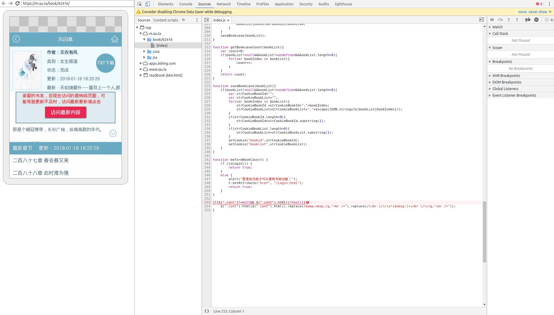 Developer Tools - https:--m.qu.la-book-62416-_019.png | center | 832x473